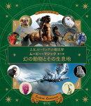 幻の動物とその生息地