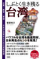 しぶとく生き残る台湾