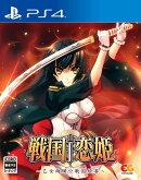 戦国†恋姫〜乙女絢爛☆戦国絵巻〜 PS4版