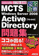 完全合格MCTS Windows Server 2008 Active Dire