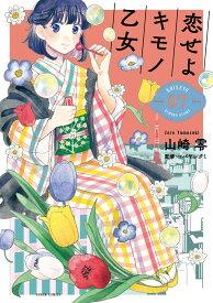 恋せよキモノ乙女 7 (バンチコミックス) [ 山崎 零 ]