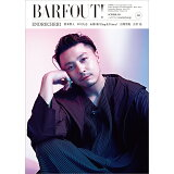 BARFOUT!(vol.289(October) ENDRECHERI/賀来賢人/中川大志/永瀬廉(King (Brown's books)