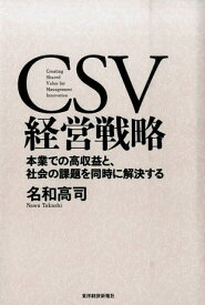 CSV経営戦略 本業での高収益と、社会の課題を同時に解決する [ 名和高司 ]