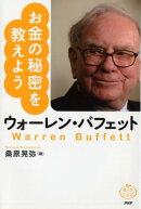 ウォーレン・バフェットお金の秘密を教えよう