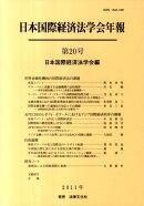 世界金融危機後の国際経済法の課題