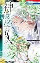 神祇の守り人 1 (花とゆめコミックス) [ さくま れん ]