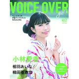 VOICE OVER girl's(NO.2(JULY 2019)) 小林愛香/相羽あいな/楠田亜衣奈 (TATSUMI MOOK)