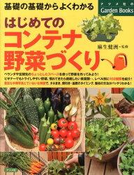 はじめてのコンテナ野菜づくり
