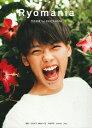Ryomania 竹内涼真1st PHOTO BOOK [ 竹内涼真 ] ランキングお取り寄せ