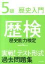 歴検実戦!テスト形式過去問題集(5級(歴史入門)) [ 歴史能力検定協会 ]
