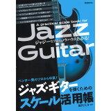 ジャズ・ギターを弾くためのスケール活用帳
