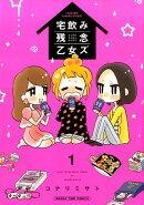 宅飲み残念乙女ズ(1)