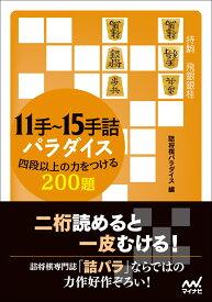 11手〜15手詰パラダイス 四段以上の力をつける200題 [ 詰将棋パラダイス ]