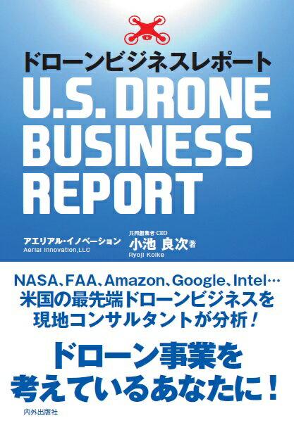 ドローンビジネスレポート -U.S.DRONE BUSINESS REPORT [ 小池良次 ]