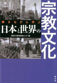 解きながら学ぶ日本と世界の宗教文化 [ 宗教文化教育推進センター ]