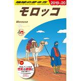 地球の歩き方(E07(2019~2020年版) モロッコ