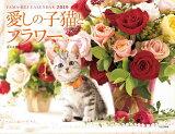 愛しの子猫とフラワーカレンダー(2019) ([カレンダー])