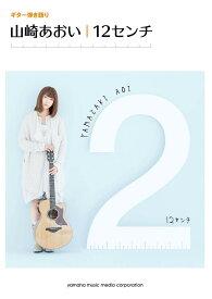 ギター弾き語り 山崎あおい 『12センチ』