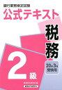 銀行業務検定試験公式テキスト税務2級(2020年3月受験用) [ 経済法令研究会 ]
