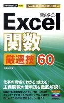 Excel関数厳選技60