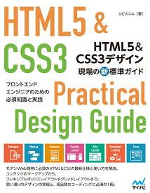 HTML5&CSS3デザイン 現場の新標準ガイド フロントエンドエンジニアのための必須知識と実践 [ エビスコム ]