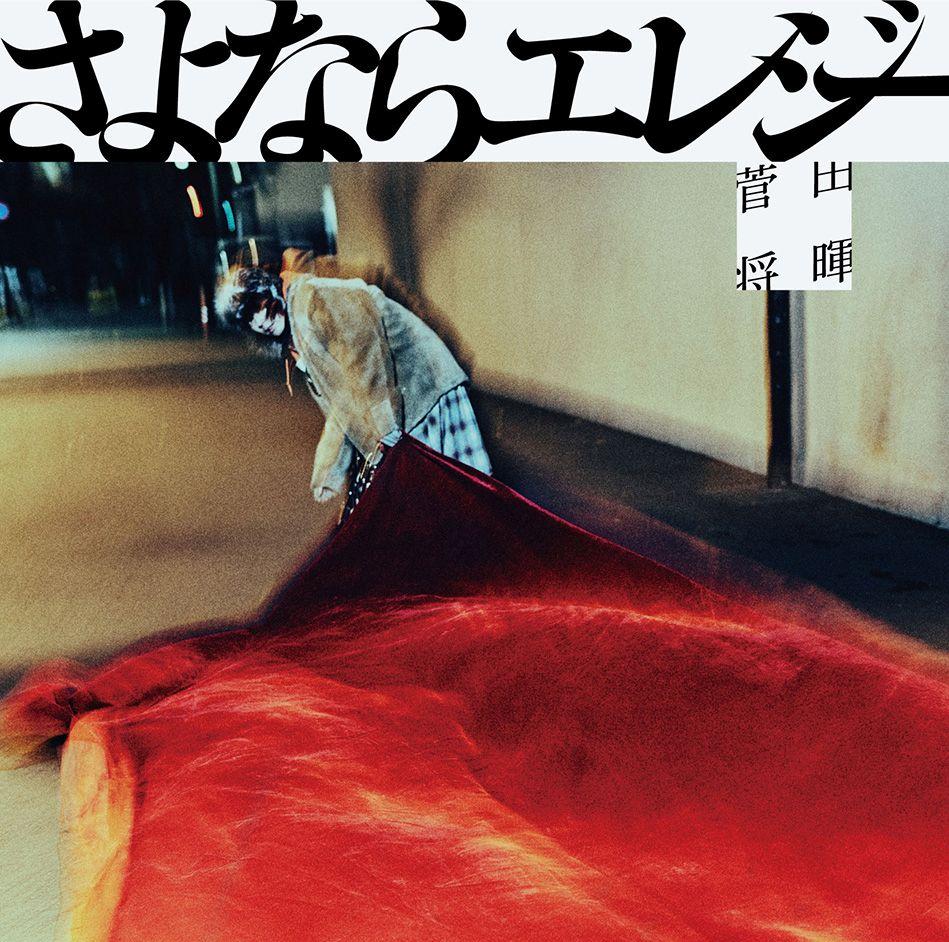 【楽天ブックス限定先着特典】さよならエレジー (オリジナルステッカー付き) [ 菅田将暉 ]