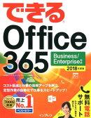 できるOffice365(2018年度版)