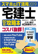 2019 スマホ&IT活用 宅建士50日攻略本