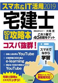 2019 スマホ&IT活用 宅建士50日攻略本 [ 大場 茂 ]