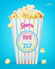 劇団スフィア BD-BOX【Blu-ray】 [ 寿美菜子 ]