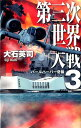 第三次世界大戦(3) パールハーバー奇襲 (C・novels) [ 大石英司 ]