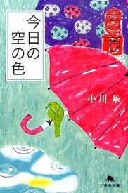 今日の空の色 (幻冬舎文庫) [ 小川糸 ]