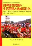 台湾原住民族の生活再建と地域活性化