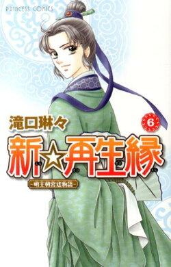 新☆再生縁〜明王朝宮廷物語〜(6)