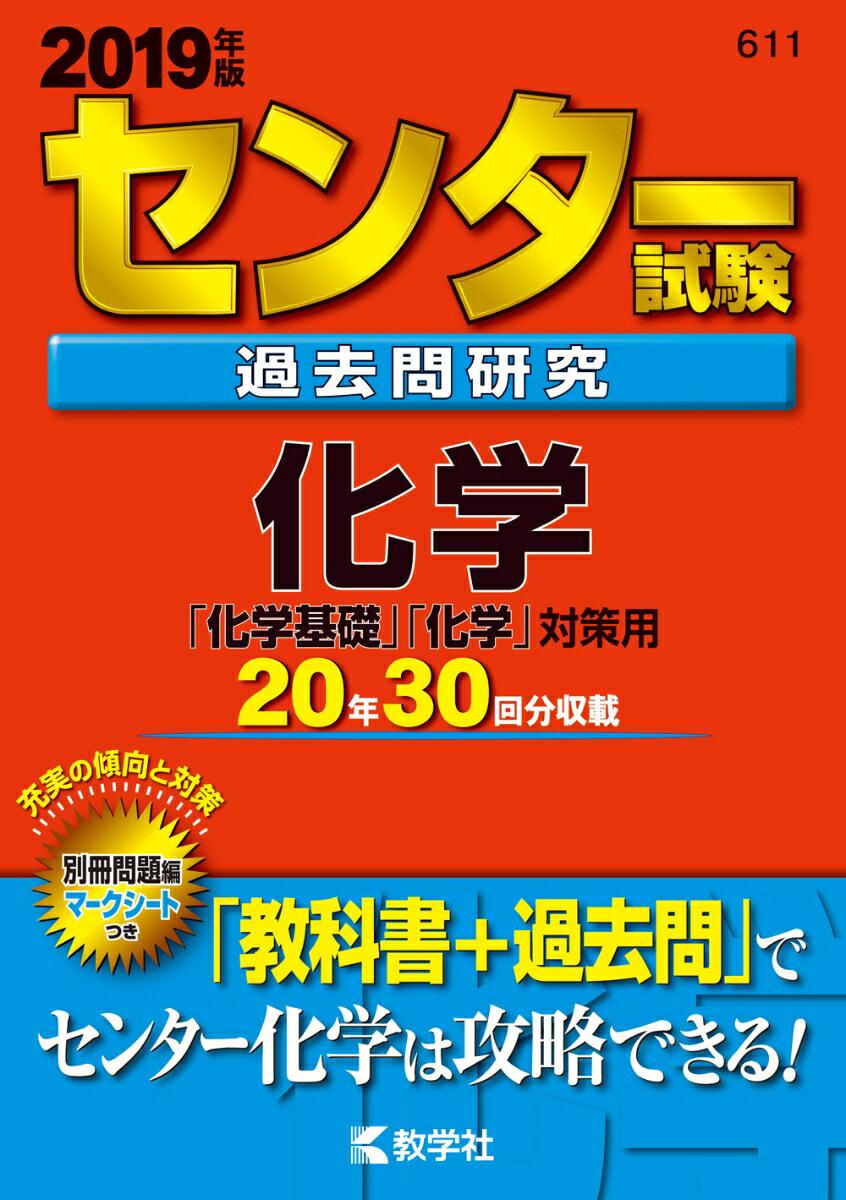 センター試験過去問研究化学(2019年版) (センター赤本シリーズ)