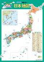 日本地図 くもんの学習ポスター ([教育用品])