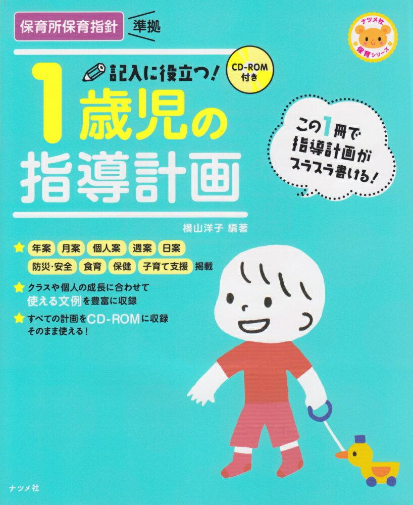 CD-ROM付き 記入に役立つ!1歳児の指導計画 [ 横山洋子 ]