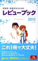 看護師・看護学生のためのレビューブック(2012)第13版