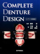 COMPLETE DENTURE DESIGN