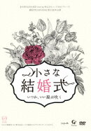 劇団TEAM-ODAC 第21回本公演『小さな結婚式〜いつか、いい風は吹く〜』