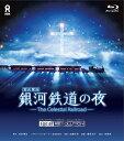 銀河鉄道の夜 オリジナル ハイレゾリューション版【Blu-ray】 [ KAGAYA ]