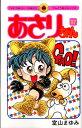 あさりちゃん 97 (てんとう虫コミックス) [ 室山 まゆみ ]
