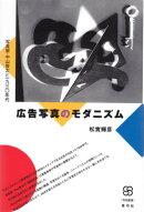 【謝恩価格本】広告写真のモダニズム 写真家・中山岩太と一九三〇年代