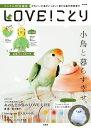 LOVE!ことり リンネル特別編集 (e-MOOK)