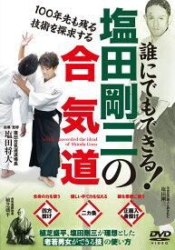 DVD 塩田剛三の合気道 [ 塩田 将大 ]