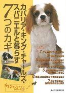 【バーゲン本】カバリア・キング・チャールズ・スパニエルと暮らす7つのカギ