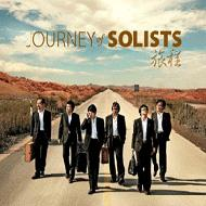 【輸入盤】JourneyOfSolists[Solists]