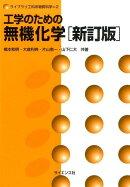 工学のための無機化学新訂版