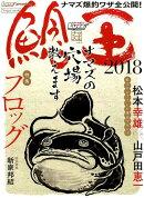 ルアーマガジン鯰王(vol.2(2018))
