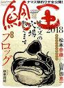 ルアーマガジン鯰王(vol.2(2018)) 特集:フロッグ (Naigai mook Lure magazine prem)
